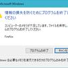 仮想メモリ不足のエラー警告 - 「MyEPSON Portal」のアンインストールで解決