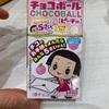森永:ダース北海道ミルク/DARS Tokyo Exclusive(キャラメルサレ・シリアルベリー・パンダースホワイトビター/チョコボールピーチ味