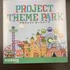 プロジェクトテーマパークでプロジェクトマネジメントを楽しく学ぶ!