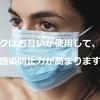 【感染防止の基本再確認】マスクは双方がつけてこそ感染防止力が高まります!