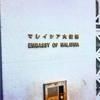 マレーシア大使館、潜入レポート!!!