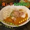 【食レポ】〜KINGYO〜特製カレーうどんが福岡で食べられる!#福岡 #薬院 #ランチ