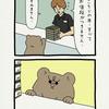 悲熊「査定額」