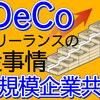 【40代からの節税・資産運用】個人事業主がiDeCoと小規模企業共済を比較 どちらが良い?