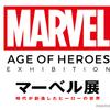 『マーベル展 時代が創造したヒーローの世界 / MARVEL AGE OF HEROES EXHIBITION』感想