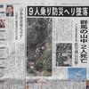 「9条改憲優先せず」 石破氏、総裁選出馬を表明
