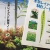 僕が水草レイアウトを勉強するために買った本を紹介します