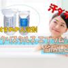 【汗ダラダラ】シークリスタルス エプソムソルト徹底レビュー|おすすめの入浴剤