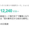 ドットマネーモールの楽天カード(年会費無料)で11,016マイル!