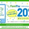 ラクマ(楽天フリマアプリ)でFamipay支払いにすると20%還元!!
