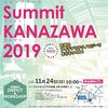 金沢でワークショップします。 Civic Tech Summit KANAZAWA 2019