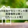 【不動産】地方在住 サラリーマン大家の所有物件公開!(アパート2号) 信用金庫の融資を利用して購入!