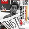 CNN English Express 2020年3月号
