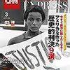 CNN English Express 2020年3月号