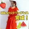 Miknitsサマードレス製作日記②完成〜∩^ω^∩!とってもステキ〜♪