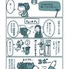 【漫画3ページ】家族がぎっくり腰になったら