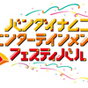 【コールガイド】バンダイナムコエンターテインメントフェスティバル 10/19,20 東京ドーム