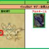 【FF14】トリプルトライアドNPC エレイズ