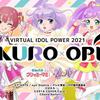 🍬姫森ルーナの『KURO-OBI』ライブ!開催!!!
