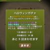 【パズドラ】ハロウィンガチャ