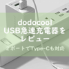 dodocool USB急速充電器をレビュー。2ポートでType-Cにも対応しかも軽くて優れもの。