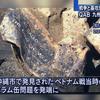 沖縄は今も「太平洋のゴミ捨て場」なのか - NHK BS プレミアムで放送 「枯れ葉剤を浴びた島2 ドラム缶が語る終わらない戦争」