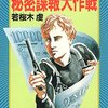 【ゲームブック】若桜木虔氏作のゲームブックは無限ループから逃げられない