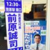 今日は、多ヶ谷亮(千葉11区)さんの選挙の出陣式に出るために千葉県の茂原に来ています。明日(10/11)は、前原さんが茂原駅南口に、多ヶ谷亮(千葉11区)応援演説に来るそうです。〜〜〜(下へ続く。本文を読みたい人は、ここをクリック。)