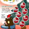 12/5(月)~12/25(日) タロイモ企画 クリスマス展 『鈴がなる』