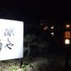 高崎の絶品定食。料亭のような空間で美味な定食を。醸しや 大澤