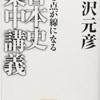 歴史を流れで把握する方法(点と点が線になる 日本史集中講義:井沢元彦)