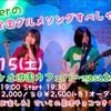 ハッピーバレンタイン!明日はライブ!!