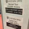 "UNISON SQUARE GARDEN Revival Tour ""CIDER ROAD""@宇都宮市文化会館(2021.8.13)感想"