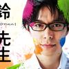 長谷川 博己主演『小さな巨人』を見ているなら、『鈴木先生』も見てほしい