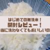 無洗米「まばゆきひめ」は本当に洗わなくてもおいしいの?口コミ|レビュー