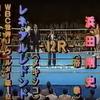 リマッチ!浜田VSアルレドンド。浜田引退試合