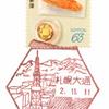 【風景印】札幌大通郵便局(2020.11.11押印)