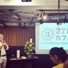 3丁目カフェの4周年、誠におめでとうございます!!