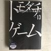 📚20-202トモダチゲーム/13巻★★