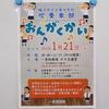 稲沢市立大里中学校・吹奏楽部よる慰問コンサートが開催されました