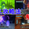 【ポータルナイツ】本編の全ボスの倒し方解説!ボスのドロップアイテムや実績・トロフィーに関しても徹底解説!【Portal Knights/サンドボックスアクションRPG/PS4/PC】