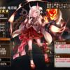 ユニット育成:酒呑童子の娘 鬼刃姫