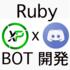 Ruby でできる!仮想通貨 XP コミュニティの開発に参加しよう!