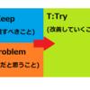 振り返りの手法を理解しよう~KPT法編~