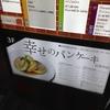 幸せのパンケーキ@幸せのパンケーキ吉祥寺店