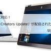 ペイントも3Dに対応!ARやVRに最適化された「Windows 10 Creators Update」が凄い!