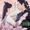ヤン・ミー×マーク・チャオの大ヒットドラマ『永遠の桃花~三生三世~』 ファンタジー苦手でも楽しめた