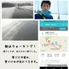 2018年3月9日(金)【雨のお散歩&新ホームページ作成の道の巻】