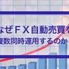 なぜ複数のFX自動売買システムを同時運用するのか?