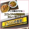 10年ぶりに『カレーハウスCoCo壱番屋』のカレーを食べた!【期間限定カレー】
